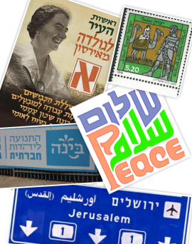 Israeli signage, postage stamps, billboards, and shalom/salaam/peace sign