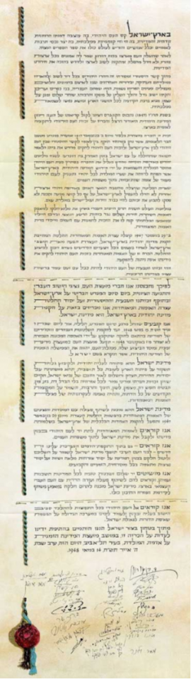Israeli Declaration of Independence