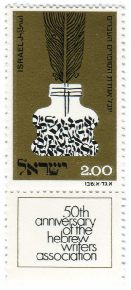 Postage Stamp with Israeli Writers